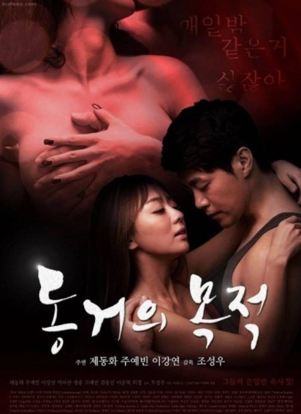Korean Hot Movie Online
